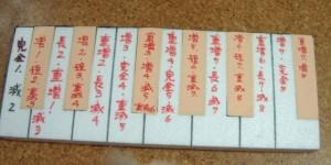 松井音楽教室小道具5